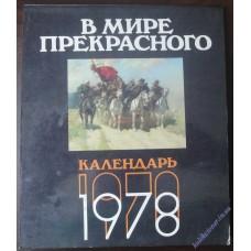 Календар 1978 року. У світі прекрасного