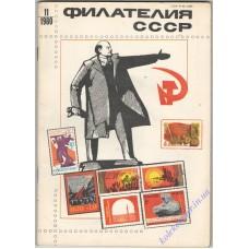 Филателия СССР 1980 №11