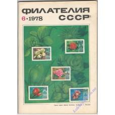 Филателия СССР 1978 №6