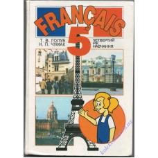 Французька мова 5 клас 4 рік навчання. Чумак Н.П., Голуб Т.В.