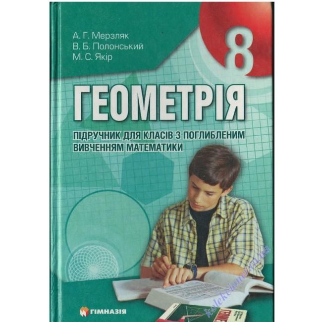гдз геометрия 8 клас поглиблене вивчення