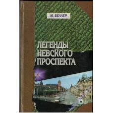Легенды Невского проспекта. Михаил Веллер