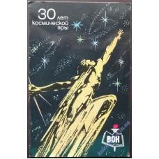 30 лет космической эры, 1987