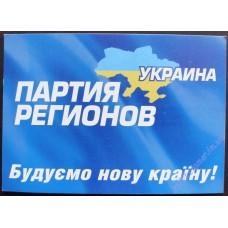 Будуємо нову країну! 2011