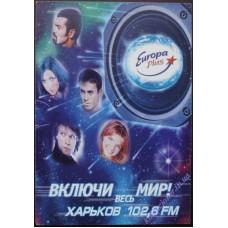 Включи весь мир. Europa Plus, 2001
