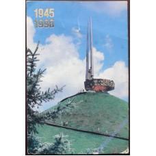 Курган Слави під Мінськом, 1990