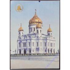 Москва. Храм Христа Спасителя, 1990