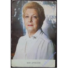 Вия Артмане, 1988