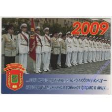 Харьковский лицей, 2009