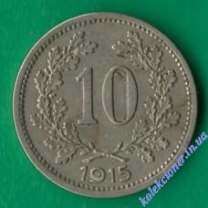 10 геллеров 1915 года Австро-Венгрия