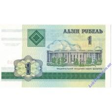 1 рубль 2000 года UNC Беларусь