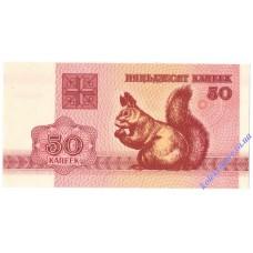 50 копеек 1992 года UNC Беларусь