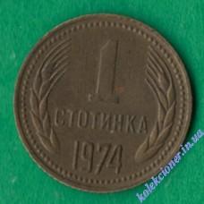 1 стотинка 1974 года Болгария