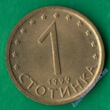 1 стотинка 1999 года Болгария