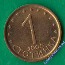 1 стотинка 2000 года Болгария