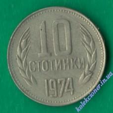 10 стотинок 1974 года Болгария