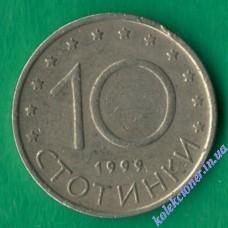 10 стотинок 1999 года Болгария