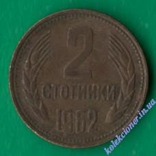 2 стотинки 1962 года Болгария