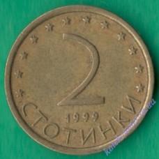 2 стотинки 1999 года Болгария