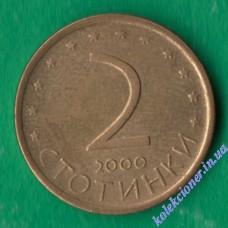 2 стотинки 2000 года Болгария