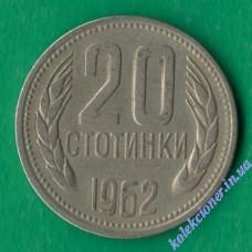 20 стотинок 1962 года Болгария