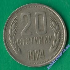 20 стотинок 1974 года Болгария