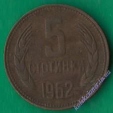5 стотинок 1962 года Болгария