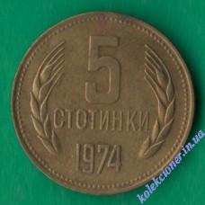 5 стотинок 1974 года Болгария