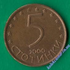 5 стотинок 2000 года Болгария