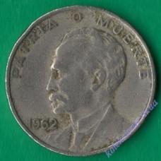 20 центаво 1962 года Куба