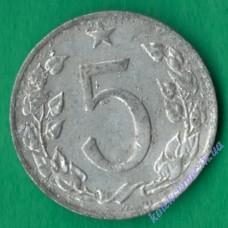 5 гелерів 1970 року Чехословаччина