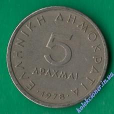 5 драхм 1978 года Греция