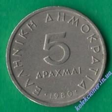 5 драхм 1980 года Греция