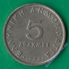 5 драхм 1982 года Греция