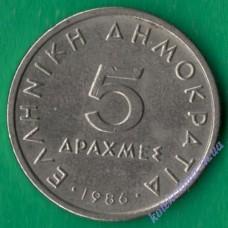 5 драхм 1986 года Греция