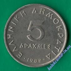 5 драхм 1988 года Греция