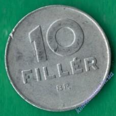 10 филлеров 1971 года Венгрия