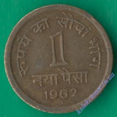 1 пайса 1962 года Индия