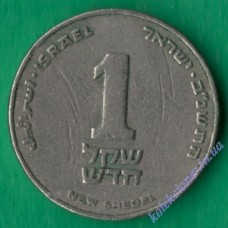 1 новый шекель Израиль