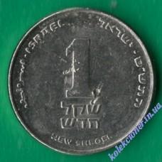 1 новый шекель О Израиль