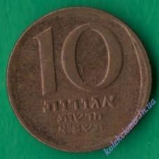 10 новых агор 1981 года Израиль