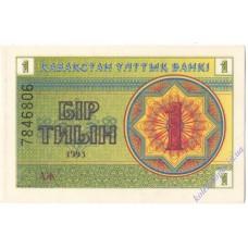 1 тиын 1993 года UNC Казахстан