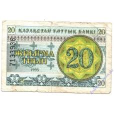 20 тиын 1993 года Казахстан