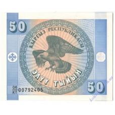50 тыйин 1993 года UNC Кыргызстан