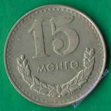 15 мунгу 1977 года Монголия