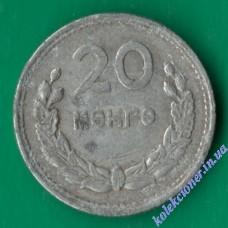 20 мунгу 1959 года Монголия