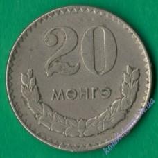 20 мунгу 1970 года Монголия