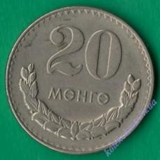 20 мунгу 1981 года Монголия
