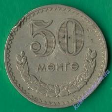 50 мунгу 1977 года Монголия
