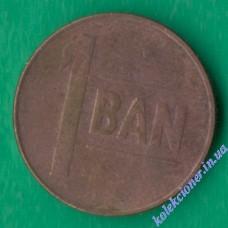 1 бан 2005 року Румунія